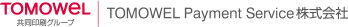 TOMOWEL Payment Service 株式会社