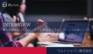 ウルトジャパンインタビュー記事
